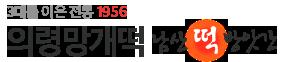 의령망개떡 남산떡방앗간
